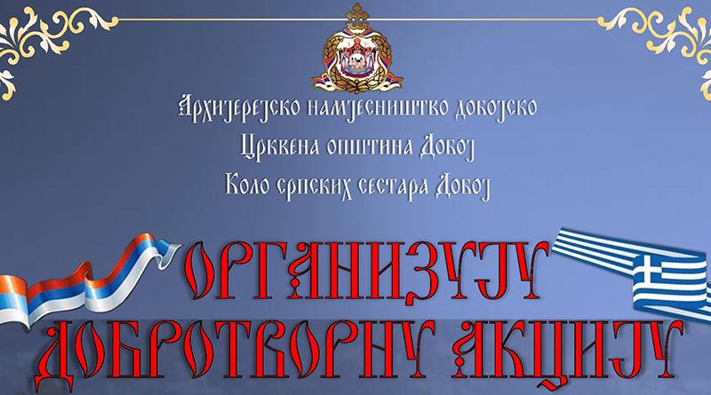 Photo of Doboj: Pomoć za grčki narod koji je zadesio požar katastrofalnih razmjera