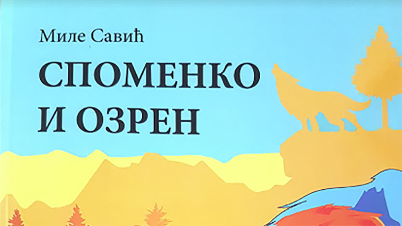 Photo of Promocija knjige i kratkog dokumentarnog filma u spomen mladom heroju Spomenku Gostiću