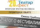 """Večeras promocija knjige """"Dijalog o festivalima"""" Simona Grabovca"""