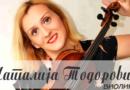 DOBOJ: Sutra koncert Natalije Todorović