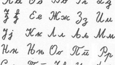 Photo of Značaj očuvanja ćiriličkog pisma