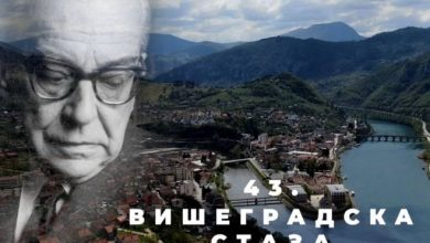 """Photo of Dokumentarni film """"Višegradska staza"""" u nedjelju na RTRS"""