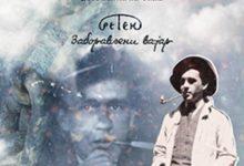 """Photo of Film """"Sreten, zaboravljeni vajar"""" na programu Dokfesta u subotu"""