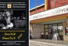 """Photo of DOBOJ: Sutra otvaranje izložbe umjetničke fotografije """"FOTOBIH 2020"""""""