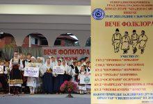 "Photo of DOBOJ: U Kožuhama 29. jula ""Veče folklora"" (FOTO)"