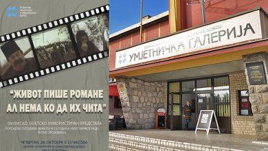"""Photo of DOBOJ: Sutra projekcija kratkog filma """"Život piše romane al nema ko da ih čita"""" (FOTO)"""