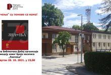 """Photo of DOBOJ: Sutra promocija novog broja časopisa """"Značenja"""" (FOTO)"""